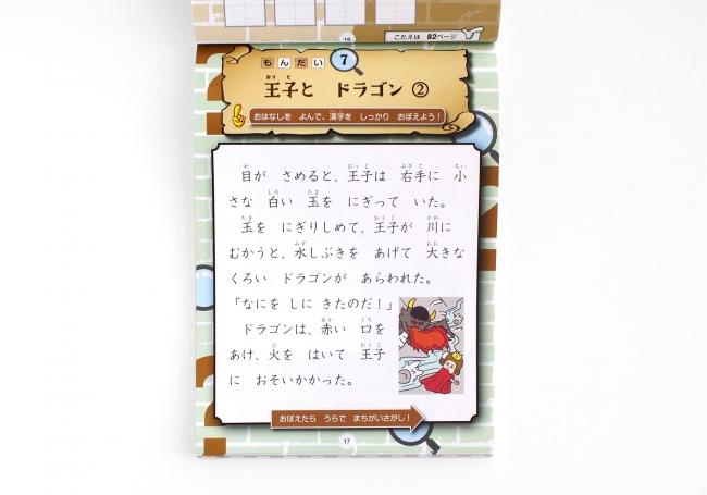▲オモテはワクワク・ドキドキのお話。1冊に学年の全漢字が入っています。