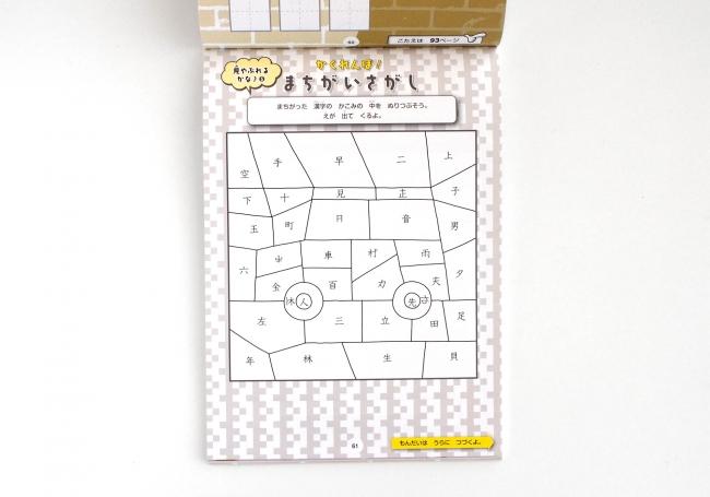 ▲楽しいパズルのページも、すべて漢字のまちがいさがし。