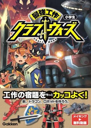 ▲一見、アニメやゲームの本に見えますが…ちゃんとした工作本です!