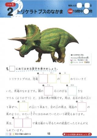 ▲【恐竜】漢字の書き取りをしながら、恐竜の知識がつく!