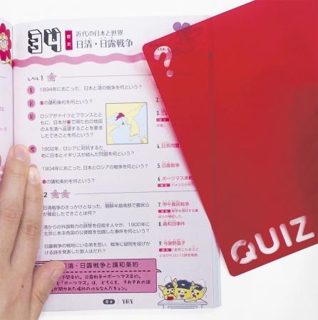 ▲クイズの答えは赤シートでチェック。「QUIZ」のオリジナルロゴ入り