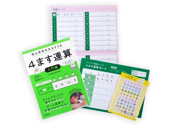 ▲「記録シート」「シール」「計算ボード」つきで、学習記録もバッチリ