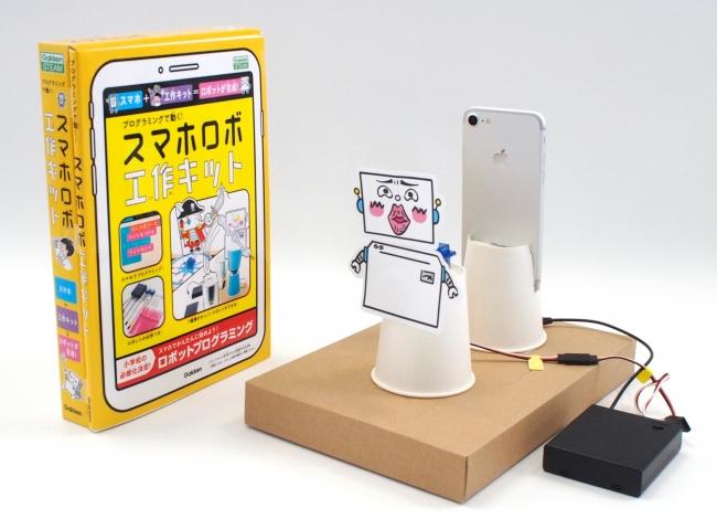 ▲工作キットにスマホをつなげて、ロボットを作ろう!