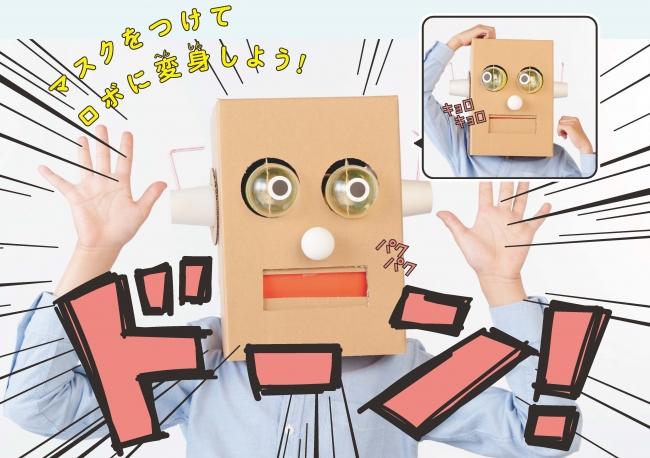 ▲「巨大変身 顔ロボ」声や動きに合わせて、目や口が動くぞ。