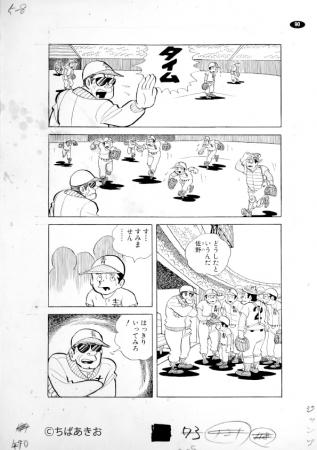 ▲ちばあきお氏の入稿原画をそのまま掲載