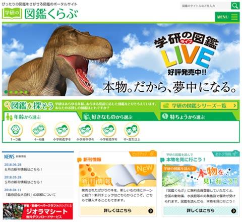 ▲「学研の図鑑くらぶ」TOPページ