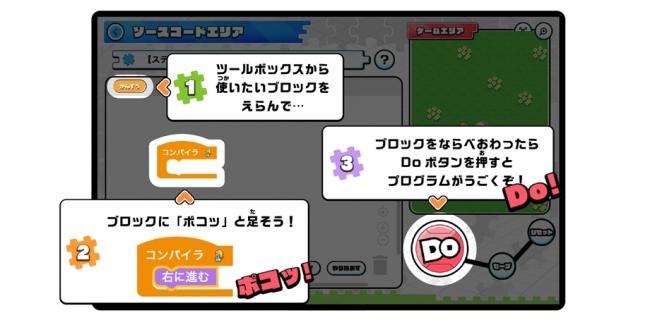 ポコタス★Do」は株式会社アルファコード協力・監修のもと開発