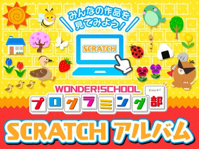 ▲ビジュアルプログラミングに挑戦できる「Scratch(スクラッチ)」で制作した作品を投稿できるコーナーも