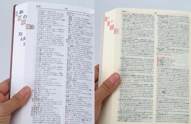 ▲一般的な大きさの辞典とくらべてもとても見やすくなっています。上は『大きな字の英和辞典』と『スーパー・アンカー英和辞典』(弊社刊)、下は『大きな字の和英辞典』と『スーパー・アンカー和英辞典』(弊社刊)との比較。