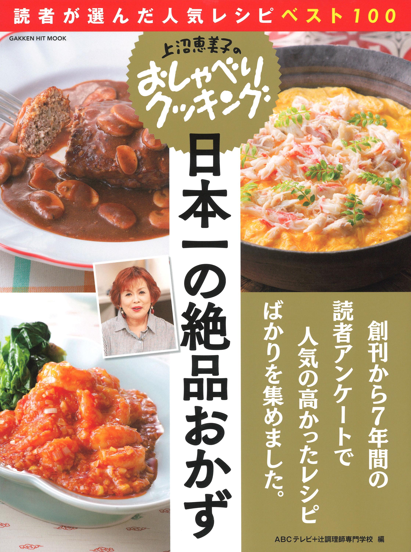 上沼 恵美子 の おしゃべり クッキング レシピ 上沼恵美子のおしゃべりクッキングのレシピ