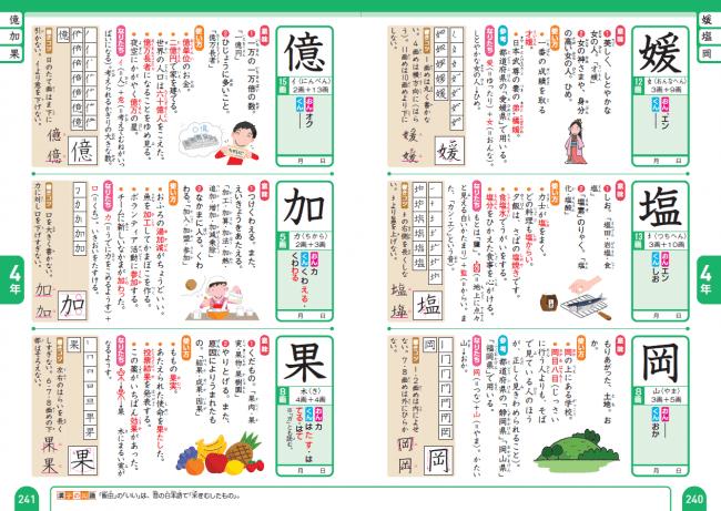 習う 6 年生 漢字 で