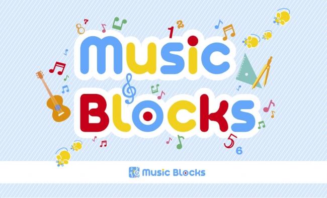 2020年必修化のためのプログラミング学習ソフト music blocks 教員向け