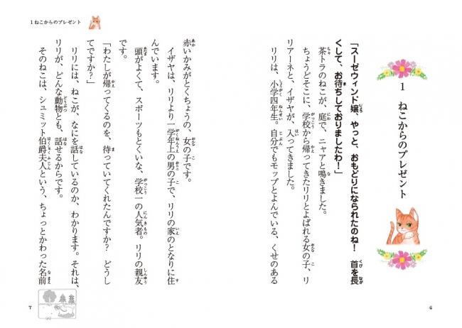 ▲漢字には振り仮名つき。やさしい文で、文字が大きいため、すらすら読めます。