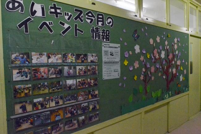 板橋第七小学校あいキッズ(東京都板橋区)