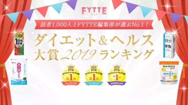 ▲WEB「FYTTE」の特設ページ