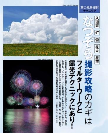 解説はジャンル専門のこの二人。風景写真家の深澤 武さんと花火写真家の金武 武さん。
