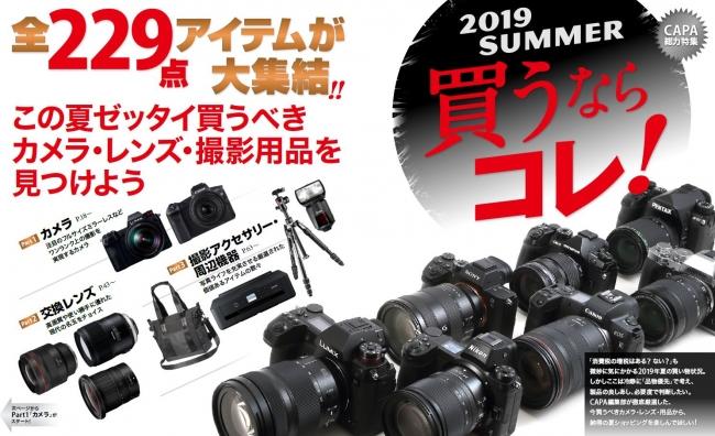 写真家が推すこの夏のレンズ1本や、周辺機器では新・ホームプロジェクターも紹介。