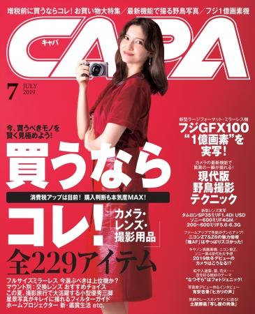 鉄道や相撲の熱烈なファンでもある市川紗椰さん。現在は主にモデルとして活躍中で、テレビ出演も多数