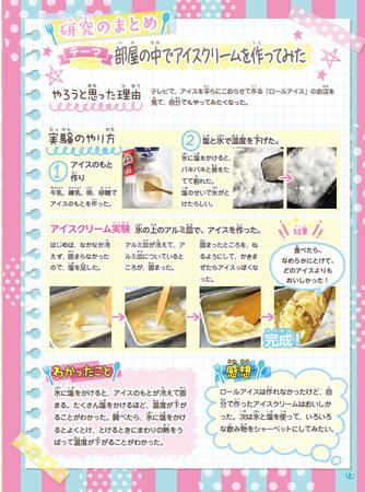 【夏休みの宿題は、お菓子作りで楽しくおいしくやっちゃおう ...
