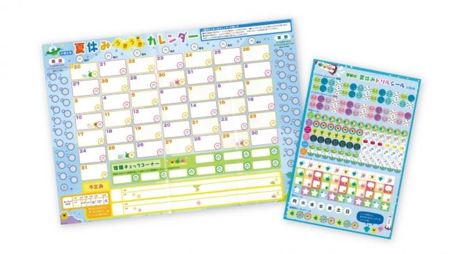 ▲生活が乱れがちな夏休みも、このカレンダーとシールで計画的に過ごせる♪
