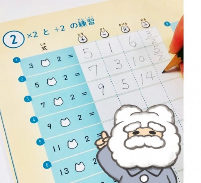 解答欄が「4ます」あるのが新しい!ゲーム感覚で夢中になれる!