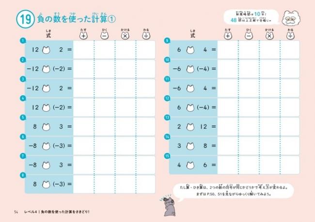片方がマイナスなら?両方ともマイナスのときは? 間違えやすい符号のつけ方を繰り返し練習できる!
