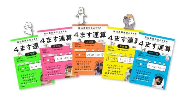 シリーズは全5冊!小学校1年生から中学3年生まで学べる!