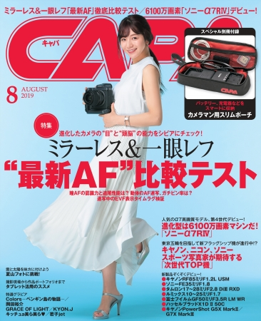表紙モデルは、グラビアはもちろん、女優としても幅広く活躍する傳谷英里香さん。