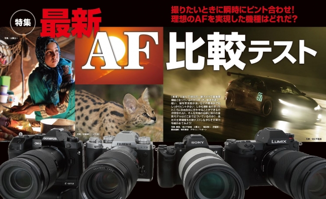 スナップ、ポートレート、モータースポーツのAFの使いこなしを、そのジャンル専門のカメラマンが解説。