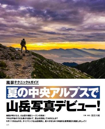 撮影テクニックの解説は、自然や山岳撮影を中心に活動する園部大輔さん。