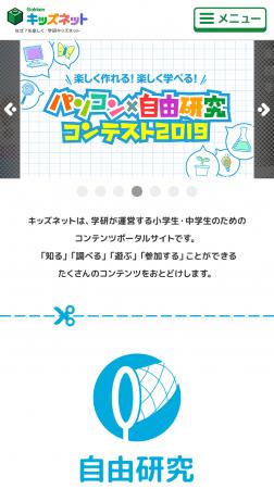 ▲スマートフォンを起点に、サイトを再設計