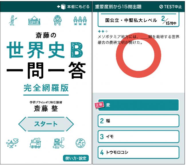 ▲アプリの画面見本(左:スタート画面、右:問題画面)