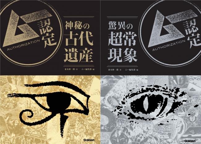 ▲古代の右目と超常の左目が目印。2冊で両目が揃います