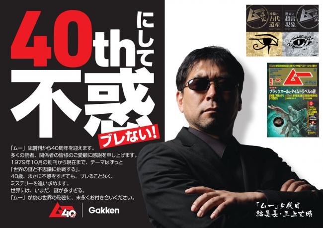 ▲2019年10月9日は「ムー」創刊40周年!