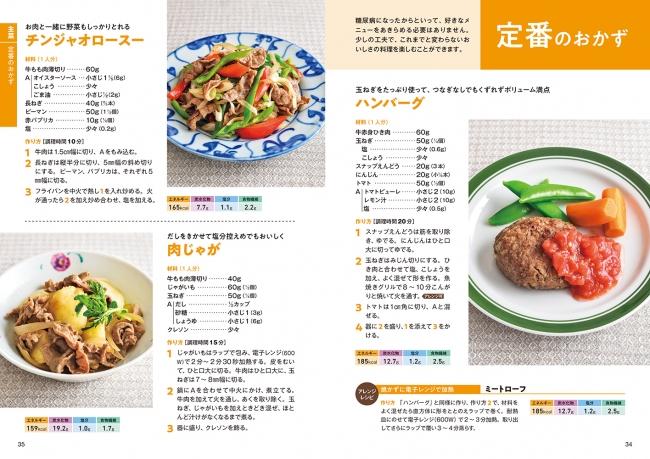 ▲いつもの食材を使って簡単に作れるレシピで、ムリなく血糖値をコントロールできます