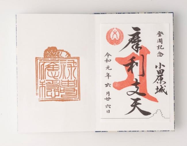 ▲御城印の隣に、お城オリジナルのスタンプを押すことも可能。インクや墨を適度に吸収する奉書紙を使用。裏写りしにくい2枚重ねなので、御朱印帳としても使用できる。