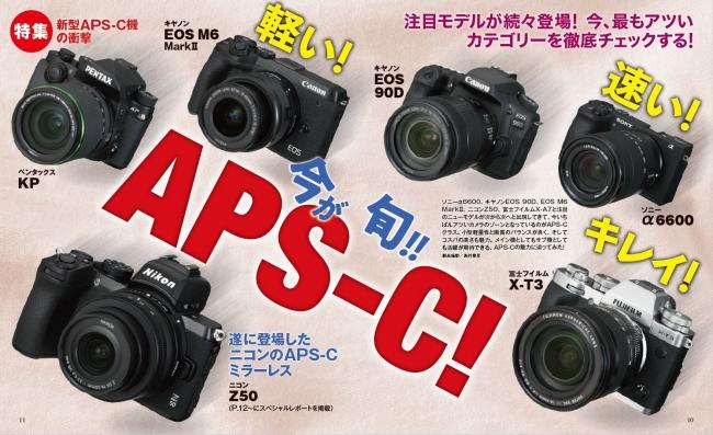 遂に登場したニコンのAPS-Cミラーレス「Z50」のスペシャルレポートを掲載!