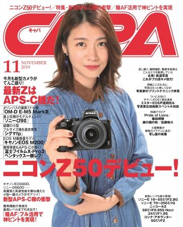 表紙モデルは、映画、TVドラマ、舞台、そしてTVCMと広範囲にわたって活動する瀧内公美さん。