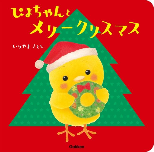 ▲手作りのクリスマスリースをもったぴよちゃん