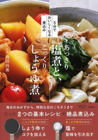 『5分でおいしくなる煮込み あっさり塩煮と、こっくりしょうゆ煮』表紙
