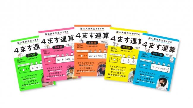 ▲4ます連算シリーズは、現在、「入門編」「基本編」「上級編」「分数編」「中学さきどり編」の5冊