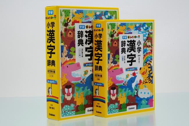 ▲漢字辞典。動物がならんでいるようなデザインがかわいい。