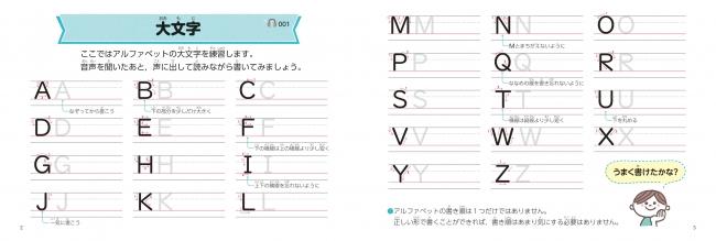 ▲英語辞典の特典別冊の紙面。アルファベットや単語を「書く」練習がしっかり身につきます。