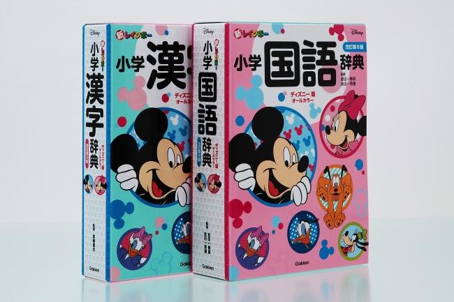 ▲ディズニー版。第6版はミッキーとミニーにくわえて仲間たちも登場。(C)Disney