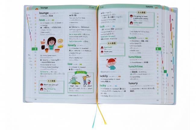 ▲英語辞典の英和部分の紙面。ゆったりとしたデザインで、小学生にも読みやすい。