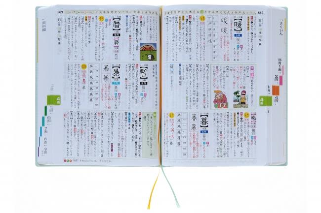 ▲漢字辞典の紙面。ふりがなは、可能な限り大きな字で、読みやすい書体で表示。しかも「学研の新レインボー辞典」には、しおりが2本もついていて便利。