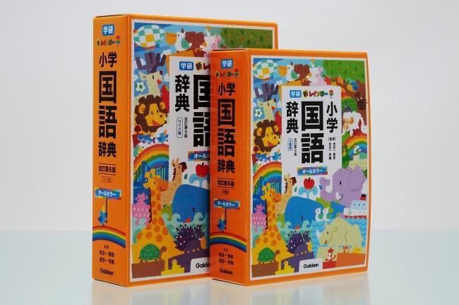 ▲国語辞典。シリーズでデザインを統一。そろえて持ちたくなります。