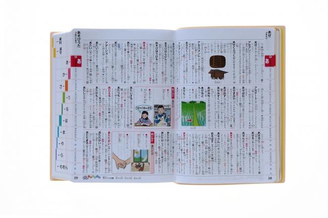 ▲国語辞典の紙面。明るい発色で、楽しい気持ちで使える。上の欄外に余白があるから、メモを書いたり、付箋を貼ったりすることもできます。