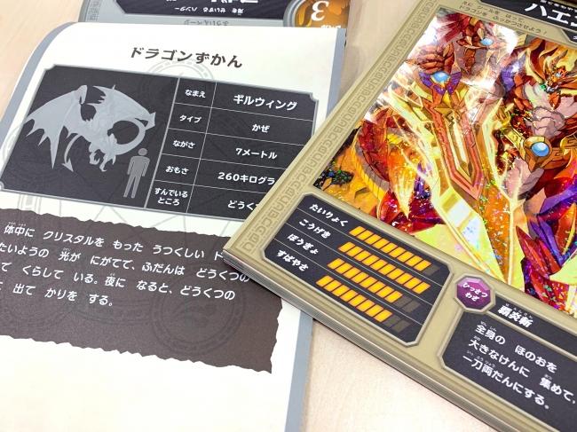 ▲全ドラゴンには、能力パラメータや必殺技などの図鑑データがあるぞ!