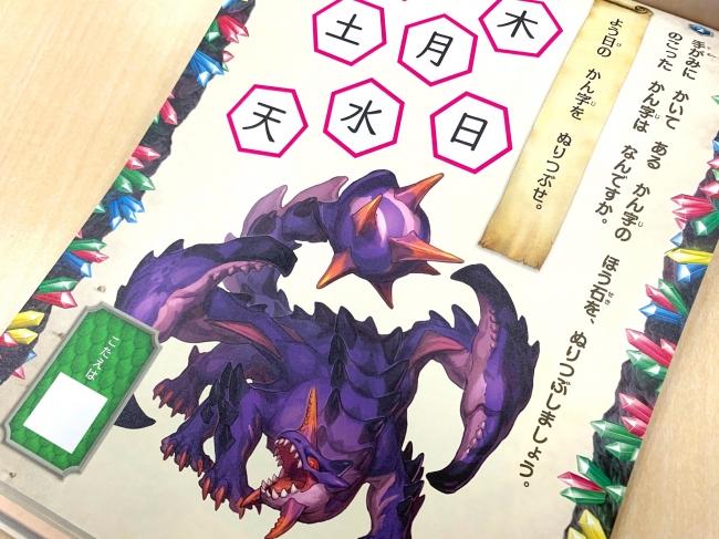▲ドラゴンのイラストが大きく載ったパズルページ。